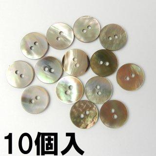 [10個入]茶蝶貝ボタン/15mm/2穴/ジャケット袖口・カーディガンに最適