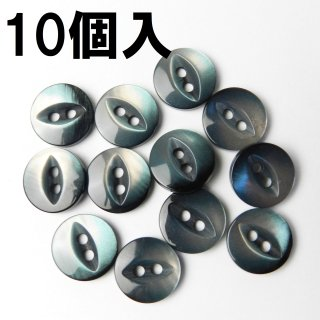 [10個入]中央にくぼみ有の黒色貝調ボタン/11.5mm/2穴/シャツ・ブラウスに最適