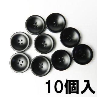 [10個入]黒色ボタン/19mm/4穴/カーディガンに最適