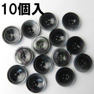[10個入]黒色貝調ボタン/15mm/4穴/ジャケットやスーツ上着の袖口・カーディガンに最適
