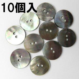 [10個入]黒蝶貝ボタン/20mm/2穴/スーツやジャケットに最適