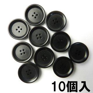[10個入]黒色ナットボタン/18mm/4穴/コート袖口やカーディガンに最適