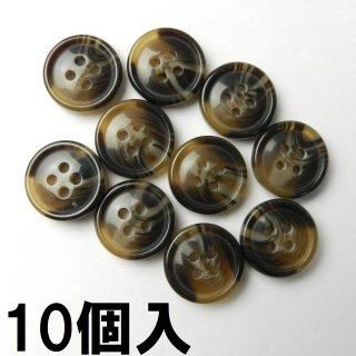 [10個入] 茶色系の水牛調ボタン/15mm/4穴/ジャケット袖口・カーディガンに最適