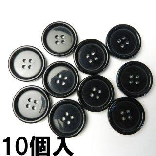 [10個入] 模様入りグレー系ボタン/25mm/4穴/コートに最適