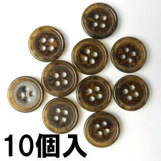 [10個入] 模様入り茶色系ボタン/15mm/4穴/ジャケット袖口・カーディガンに最適