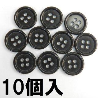 [10個入] 模様入こげ茶系ボタン/15mm/4穴/ジャケット袖口・カーディガンに最適