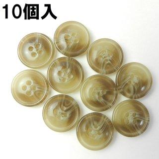 [10個入] ベージュ系の水牛調ボタン/18mm/4穴/コート袖口・カーディガンに最適
