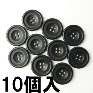 [10個入]黒色系ボタン/23mm/4穴/コートのフロントボタンに最適