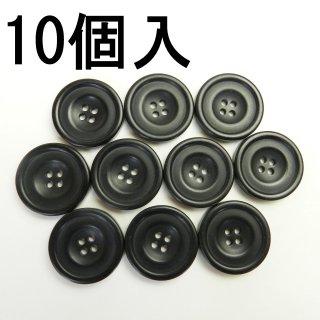 [10個入]黒色系ボタン/25mm/4穴/コートのフロントボタンに最適