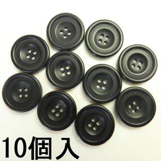 [10個入]黒色に近いグレー系ボタン/23mm/4穴/コートのフロントボタンに最適