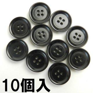 [10個入]黒色系ナットボタン/14mm/4穴/カジュアルシャツやカーディガンに最適