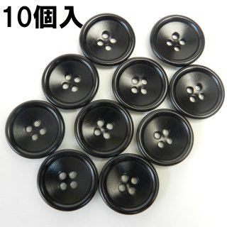 [10個入]黒色系ナット調ボタン/20mm/4穴/スーツの上着やジャケットに最適