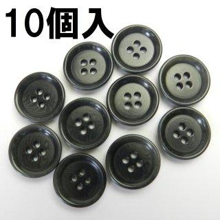 [10個入]グレー系ナットボタン/19mm/4穴/カーディガンに最適