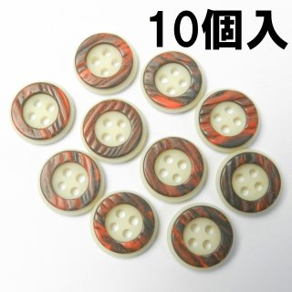 [10個入]ベージュ・オレンジ系組み合わせボタン/13mm/4穴/ジャケット袖口・カーディガンに最適