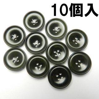 [10個入]こげ茶色系ナットボタン/19mm/4穴/カーディガンに最適