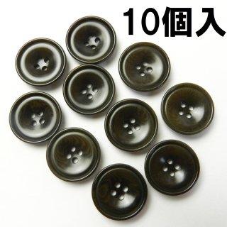 [10個入]茶色系ナットボタン/19mm/4穴/カーディガンに最適