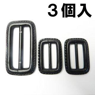 【現品限り】皮革風の黒色系バックルお得な3個セット/内径30mm・50mm/素材:プラスチック系/コート・ハンドメイド・手芸・コスプレに最適