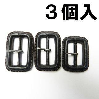 【現品限り】皮革風のこげ茶色系ピン付バックル3個セット/内径25mm・30mm/本体:プラスチック系/ピン:メタル系/コート・コスプレに最適