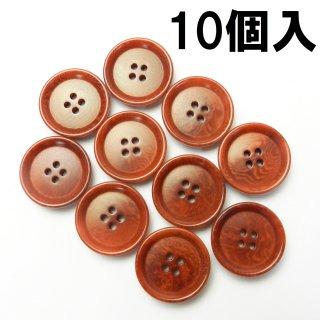 【10個入】赤色系オレンジ色ナットボタン/19mm/4穴/カーディガンに最適