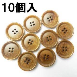 【10個入】オークル(黄土色)系ナットボタン/19mm/4穴/カーディガンに最適