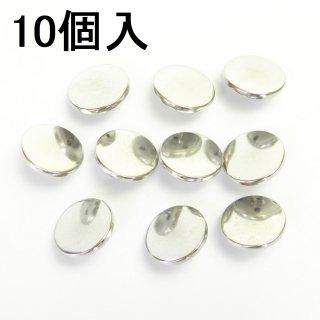 [10個入]シルバー系メタルボタン/15mm/足つき/ハンドメイド雑貨やジャケットに最適