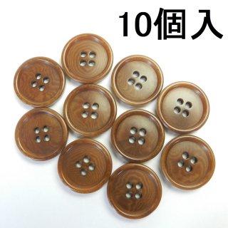 [10個入]茶色系ナットボタン/20mm/4穴/スーツやジャケットに最適