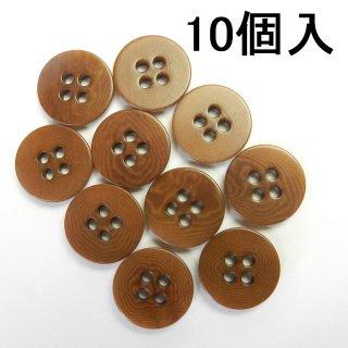 [10個入]茶色系ナットボタン/15mm/4穴/ジャケット袖口・カーディガンに最適