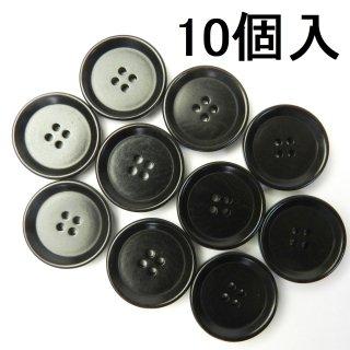 [10個入]こげ茶色系ナットボタン/20mm/4穴/スーツやジャケットに最適