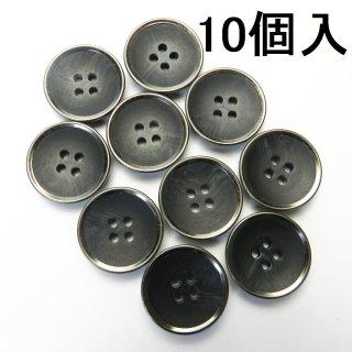 [10個入]水牛調の黒色系組み合わせボタン/20mm/4穴/スーツやジャケットに最適