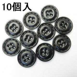 [10個入]皮革風の黒色系ボタン/21mm/4穴/スーツやジャケットに最適