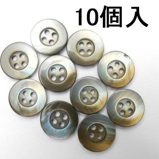 [10個入]茶色系の貝調ボタン/15mm/4穴/ジャケットやスーツ上着の袖口・カーディガンに最適