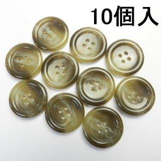 [10個入]ベージュ系の水牛調ボタン/25mm/4穴/コートのフロントボタンに最適