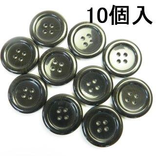 [10個入]黒色系の水牛調ボタン/25mm/4穴/コートのフロントボタンに最適