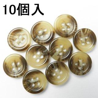 [10個入]ベージュ系の水牛調ボタン/15mm/4穴/ジャケット袖口・カーディガンに最適