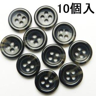 [10個入]黒色系の水牛調ボタン/15mm/4穴/ジャケット袖口・カーディガンに最適
