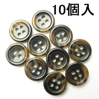 [10個入]こげ茶色系の水牛調ボタン/15mm/4穴/ジャケット袖口・カーディガンに最適