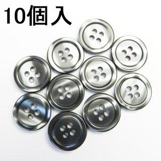 [10個入]グレー系の貝調ボタン/15mm/4穴/ジャケットやスーツ上着の袖口・カーディガンに最適