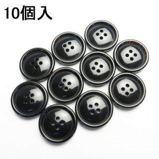 【10個入】こげ茶色系の水牛調ボタン/25mm/4穴/コートのフロントボタンに最適