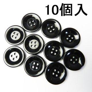 [10個入]すり鉢状の黒色ボタン/23mm/4穴/コートのフロントボタンに最適