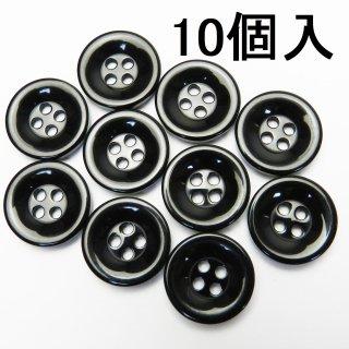 [10個入]すり鉢状の黒色ボタン/18mm/4穴/コート袖口・カーディガンに最適