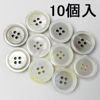 [10個入]白色の本貝ボタン/14mm/4穴/ジャケット袖口・カーディガンに最適