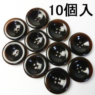 [10個入]こげ茶色系の水牛調ボタン/23mm/4穴/コートのフロントボタンに最適
