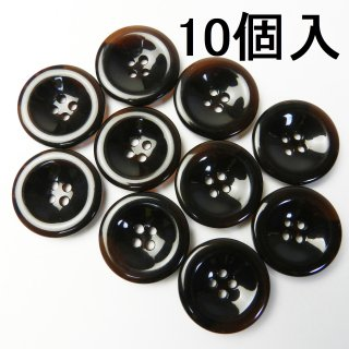 [10個入]こげ茶色系の水牛調ボタン/25mm/4穴/コートのフロントボタンに最適