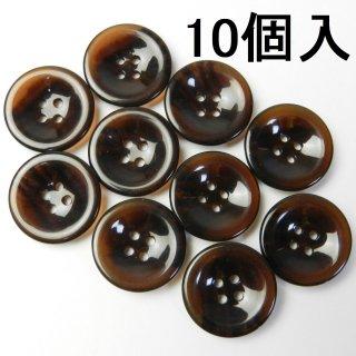 [10個入] こげ茶色系の水牛調ボタン/18mm/4穴/コート袖口・カーディガンに最適