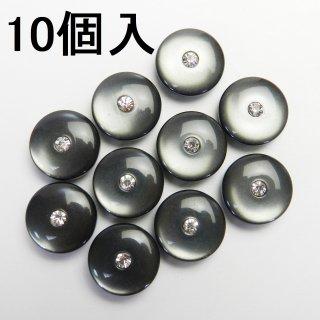 [10個入] ラインストーン付きグレー系ボタン/15mm/裏足/ジャケット袖口・カーディガンに最適