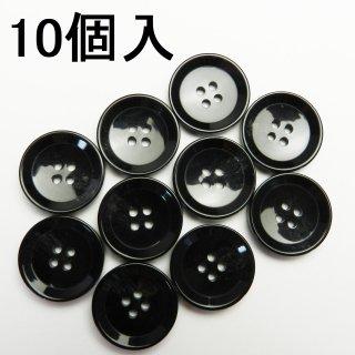 [10個入]黒色系の水牛調ボタン/23mm/4穴/コートのフロントボタンに最適