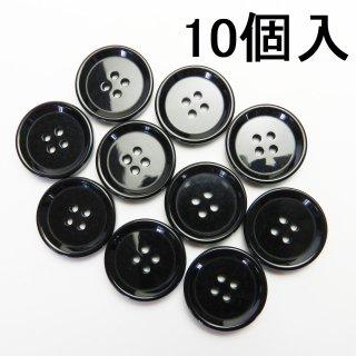 [10個入]波紋状の模様入り黒色系ボタン/23mm/4穴/コートに最適