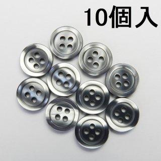 [10個入]黒色系の貝調ボタン/11.5mm/4穴/シャツ・ブラウスに最適