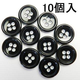 [10個入]黒地に白色タヌキ穴のプラスチックボタン/20mm/4穴/スーツやジャケットに最適