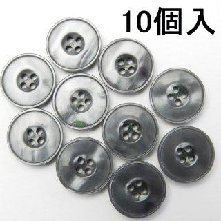 [10個入]グレー系の貝調ボタン/14mm/4穴/カジュアルシャツ・カーディガンに最適